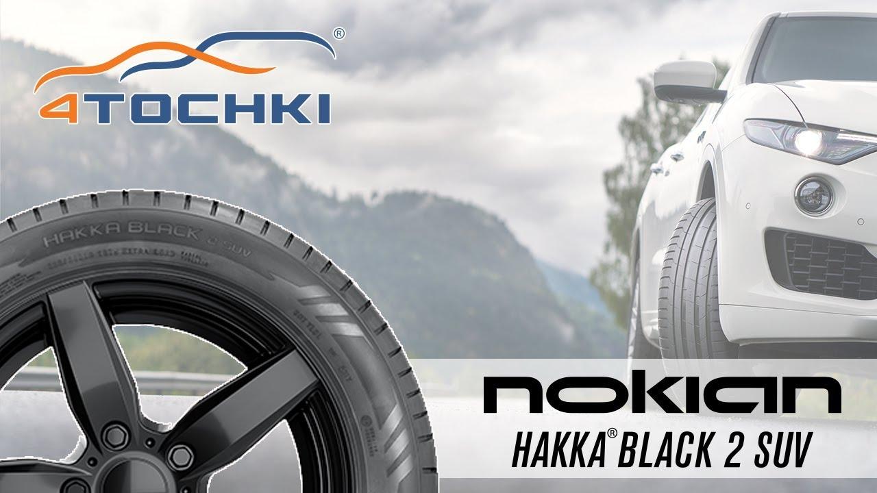 Шины Nokian hakka black 2 SUV на 4 точки. Шины и диски 4точки - Wheels & Tyres