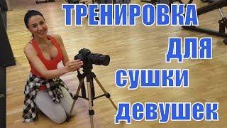 Женская жиросжигающая тренировка - круговая тренировка для похудения девушек