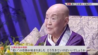 対談 2015.07.25 瀬戸内寂聴×美輪明宏.