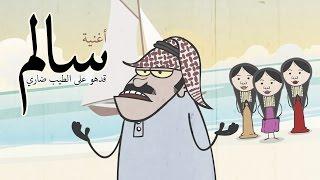 #مسامير | أغنية : سالم