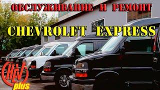 Chevrolet Express - обслуживание и диагностика, тюнинг, сервис, запчасти, продажа, покупка