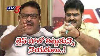లైవ్ షోలో తిట్టుకున్నా నాయకులు..!   War Of Words Between Ambati Rambabu And Denakar   TV5 News