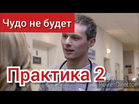 Практика 2 сезон, Первый канал снял с показа