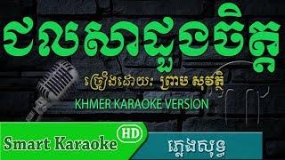 ជលសាដួងចិត្ត ភ្លេងសុទ្ធ ព្រាប សុវត្ថិ Preab Sovath - Smart Karaoke