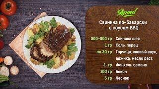 #ГотовимсЯрче: Свинина по-баварски с соусом BBQ