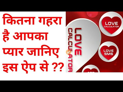 कितना गहरा है आपका प्यार?/Astrological app in Hindi/Love Calculator  App/astrology in Hindi