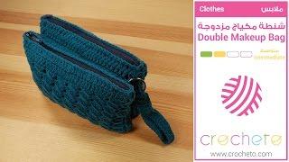 تعليم الكروشيه : شنطة مكياج مزدوجة بالكروشيه - Learn how to Crochet: Crochet Double Makeup Bag