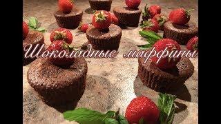 Рецепт шоколадных  маффинов