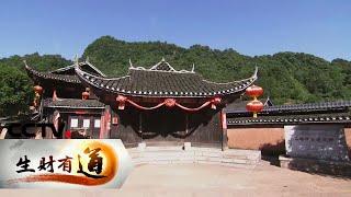 《生财有道》 20200618 湖南张家界:古老村寨振兴路| CCTV财经