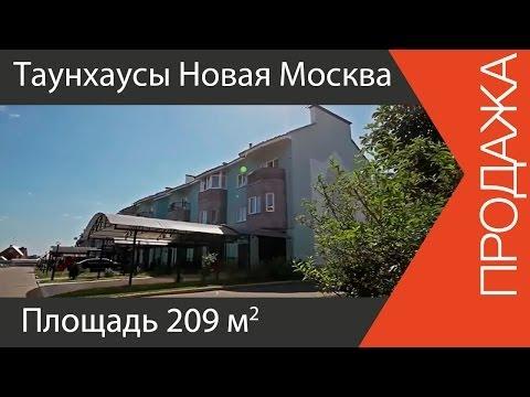 Таунхаусы Новая Москва | www.skladlogist.ru | Таунхаусы в Москве