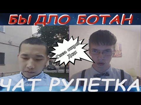 ЧАТ РУЛЕТКА - БОТАН УГАРАЕТ НАД ВСЕМИ ПОДРЯД