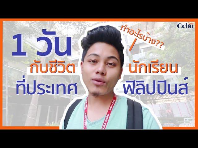 STUDY CEBU | Deen Vlog 1 วันกับชีวิตนักเรียนที่ประเทศฟิลิปปินส์ ทำอะไรบ้าง?