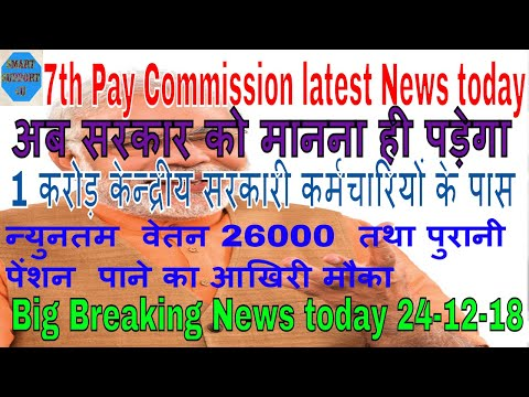 7th Pay Commission latest News today| Minimum Pay 26000 aur Fitment Factor and Old Pension systemOPS
