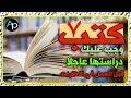 7 كتب وجب على كل شخص مسلم يعمل في الانترنت قرائتها