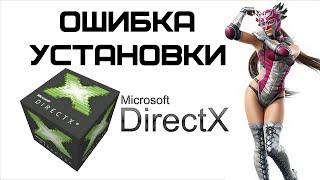 При установке DirectX произошла внутренняя системная ошибка | Complandia(Подробная инструкция по устранению ошибки при установке DirectX, когда появляется сообщение
