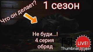 Не буди...! 1 сезон 4 серия Обряд Премьера!