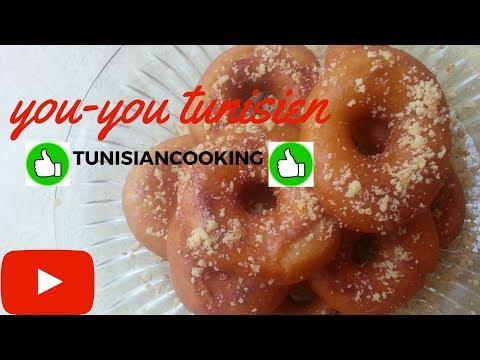 you-you-tunisien-طريقة-عمل-اليويو-التونسي