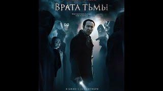 Врата тьмы (2015)   русский трейлер HD