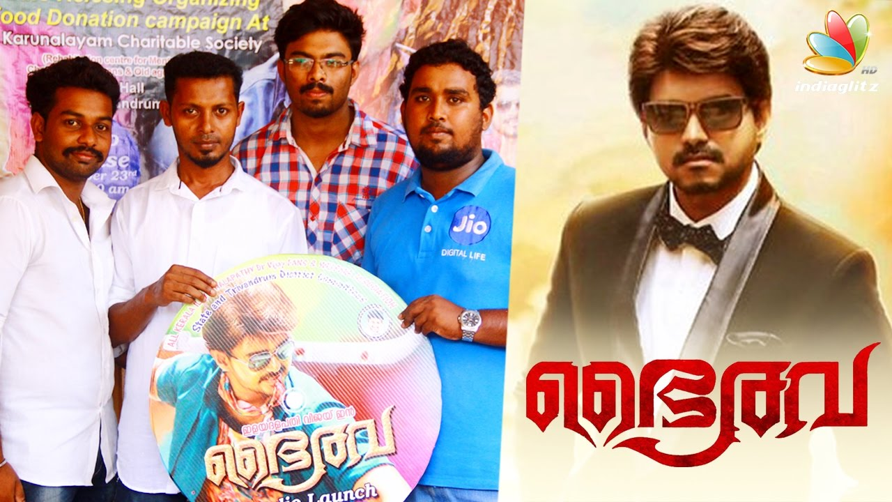 Bairavaa Audio release celebrated by Vijay fans in a noble manner | Latest Malayalam Cinema News