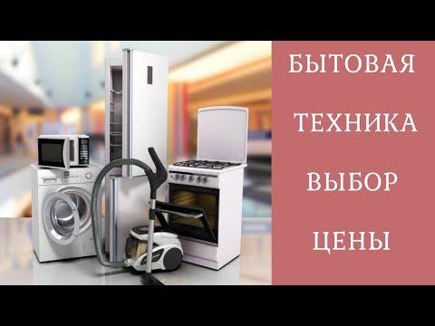 МАГАЗИНЫ В АЛАНИИ: Бытовая техника BEKO-  Посуда