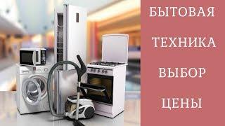 МАГАЗИНЫ В АЛАНИИ: Бытовая техника BEKO-  Посуда(, 2018-10-17T11:43:17.000Z)