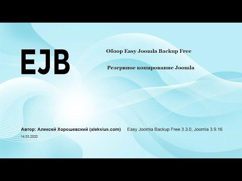 Бэкап Joomla при помощи Easy Joomla Backup