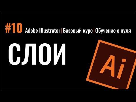 СЛОИ. ИЛЛЮСТРАТОР. Adobe Illustrator