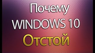 Почему Windows 10 Отстой?