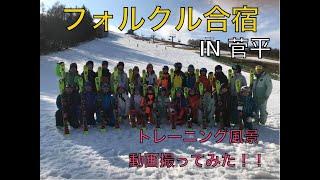 2019年1月19日〜1月20日のフォルクル合宿の様子を動画配信!! 普段のトレーニングの様子です☆ #スキー#金子あゆみ#VOLKL.