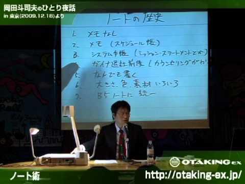 岡田斗司夫のひとり夜話「ノート...