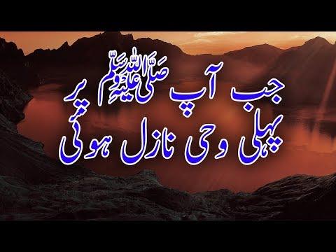 New bayan 2017 | Hazrat Muhammad SAW par Pehli Wahi ka Nazool