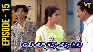 Vasantham | Episode 15 | Vijayalakshmi | Old Tamil Serials | Sun TV | Vison Time