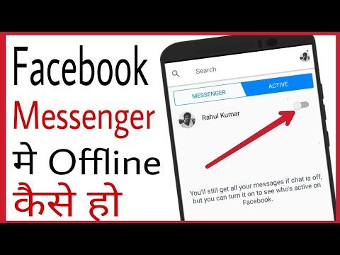 Messenger Me Offline Kaise Dikhe | Messenger Me Chat Off Kaise Kare | How To Go Offline In Hindi