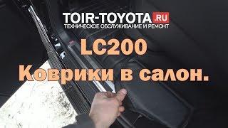 LC200. Качественные коврики в салон.