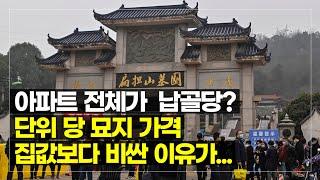 집 값보다 비싼 묘지...중국에서 벌어지는 기이한  장…