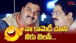 నా కామెడీ చూసి నీకు జెలసీ...   Telugu Movie Comedy Scenes Back to Back   NavvulaTV