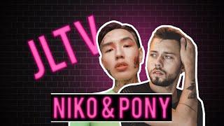Нико и Пони о Танцах на ТНТ, Vogue балах и pole dance соревнованиях