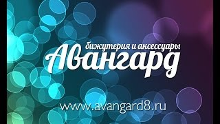 Бижутерия и аксессуары Авангард. Оптом и в розницу(, 2014-01-04T17:39:18.000Z)
