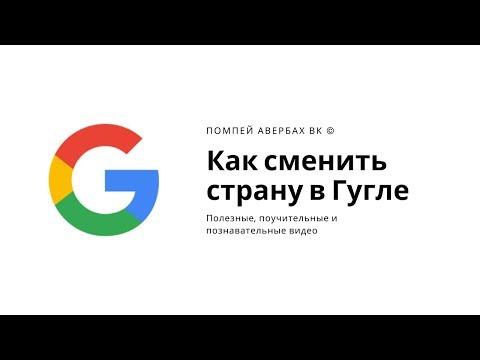 Как сменить страну поиска в Гугле (Google)