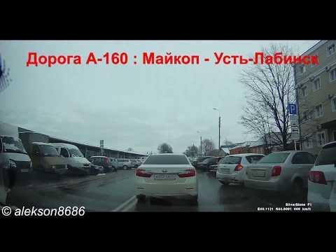 Дорога А-160 01→23 Rus : Майкоп - Усть-Лабинск