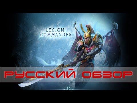 видео: dota 2 legion commander - tresdin (Русский обзор)