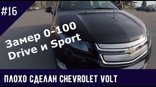 Chevrolet Volt.  Маляра рукожопы.  Разгон до 100