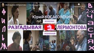 1ч РАЗГАДЫВАЯ ЛЕРМОНТОВА * Film Muzeum Rondizm TV