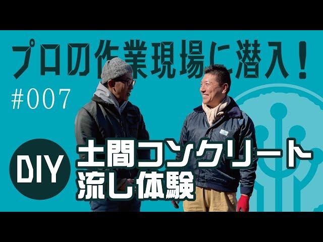 #007 DIY土間コン流し体験