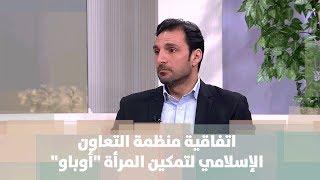 """اتفاقية منظمة التعاون الإسلامي لتمكين المرأة """"أوباو"""" ... ما الجديد فيها؟ - د. معاذ العمايرة"""