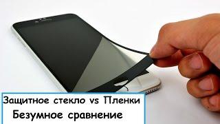 Защитное стекло vs Защитная пленка(, 2014-08-18T10:09:58.000Z)