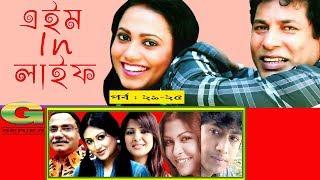 Drama Serial | Aim in Life | Epi 21-25 || ft Mosharraf Karim, Tinni, Nafisa, Kusum Sikder