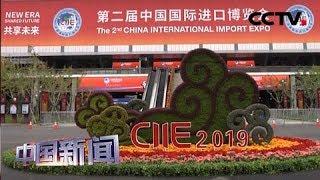 [中国新闻] 第二届进博会各项筹备基本就绪 | CCTV中文国际