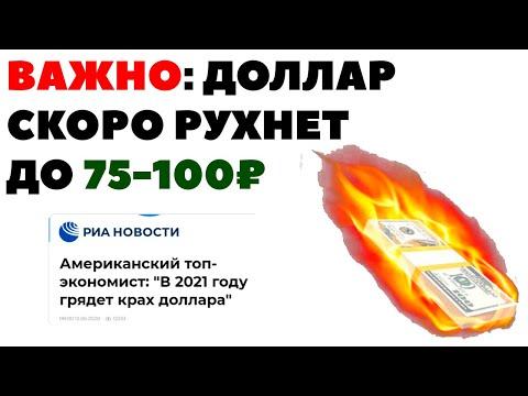 ✅ 1$=75₽ 💵 Прогноз курса доллара на июль 2020. Доллар рубль в июле 2020 в России