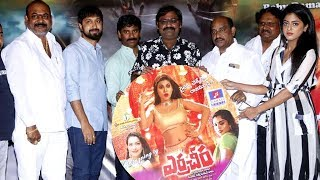 Director Bobby Launched Erra Cheera Movie Song | Srikanth, Sai Tejaswini